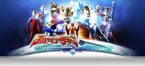 110929(2) - 超人力霸王誕生45週年紀念電影《ウルトラマンサーガ Ultraman Saga》將在2012/3/24立體上映!