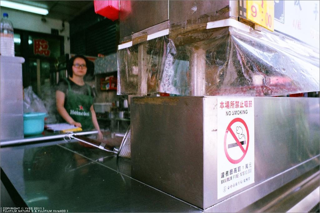 『戒』→「戒菸,禁菸」