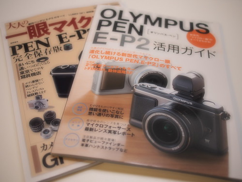 OLYMPUS E-P2 ムック本