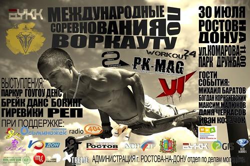 Международные соревнования по воркауту в Ростове на Дону
