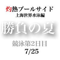 灼熱上海ロゴ02