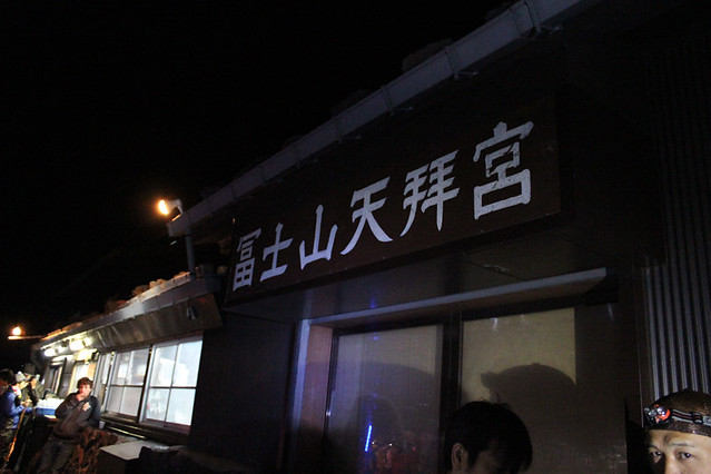 富士山天満宮