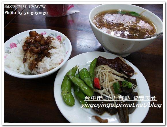 台中市_第五市場_資豐美食2010626_R0040530