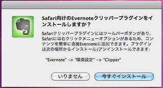 Evernoteインストール