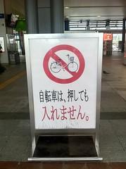 高知駅:Kouchi Station