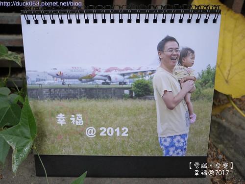 P1110849桌曆