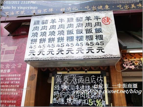 台中市_一中街商圈20110703_R0040661