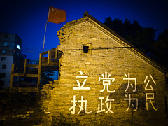 Irony (imvern) Tags: china old summer house night digital village flag demolition chinadigitaltimes gr 365 slogan ricoh resist nanning ccp guangxi baisha grd project365