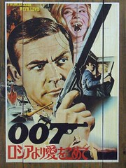 007 from Russia with love (ohio boy) Tags: movie japanese james russia bond 007 congie