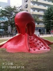 朝散歩(2011/10/02 7:45-8:10): タコ公園