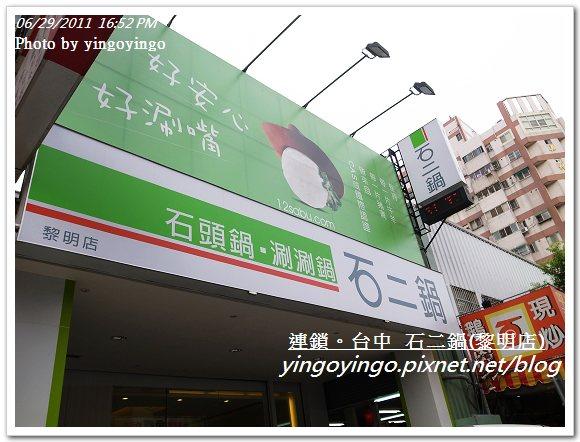 台中市_石二鍋(黎明店)20110629_R0040565