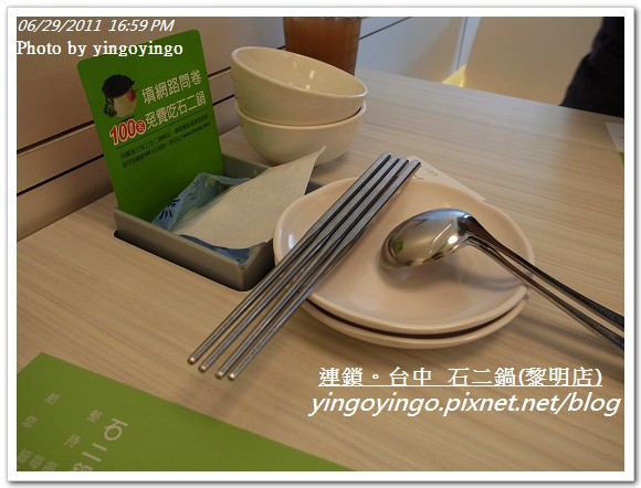 台中市_石二鍋(黎明店)20110629_R0040580