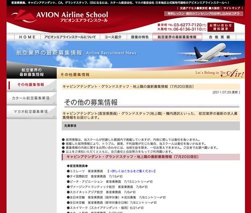 航空業界求人募集情報