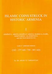 Islamic Coins Armenia