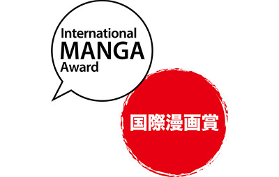 Call for Entries to the 5th International Manga Awards