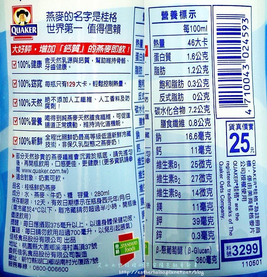 4-2 鮮奶燕麥營養成分