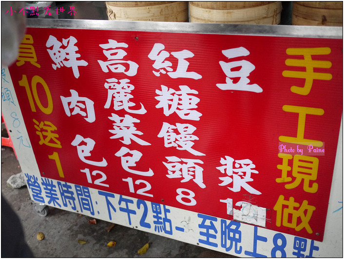 三峽榕樹下鮮肉包 (2).JPG