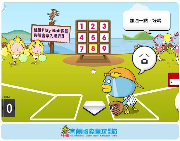 【2011宜蘭童玩節】夏季瘋童玩~全民運動會!手球好好玩大考驗!7