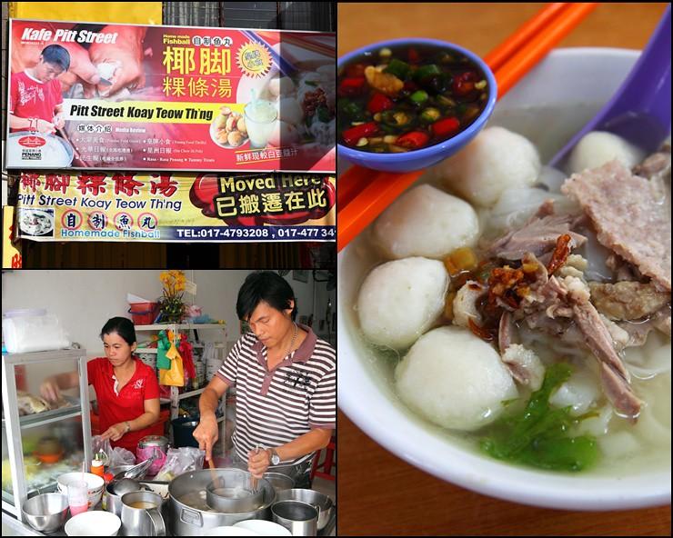 pitt street koay teow thng