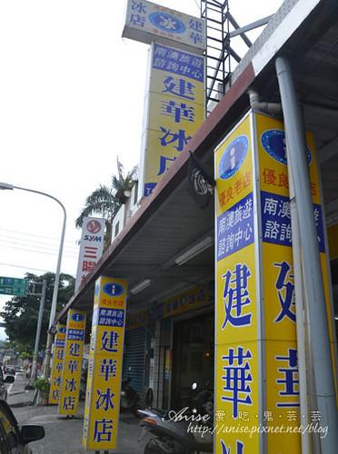 建華冰店001.jpg