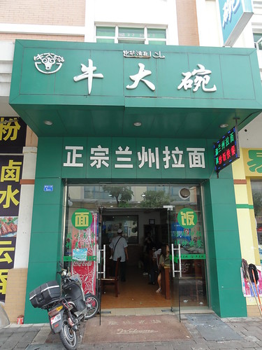 The best noodle shop in China