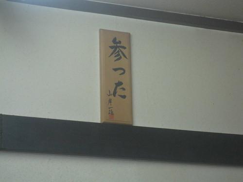 参った@はないち(練馬)