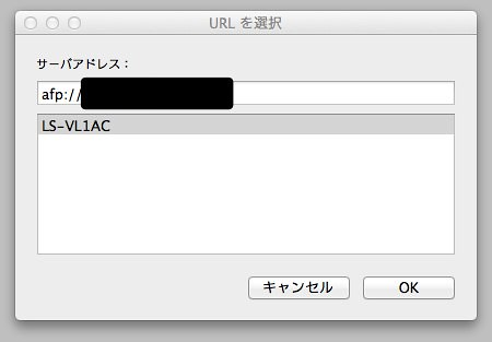 URL を選択