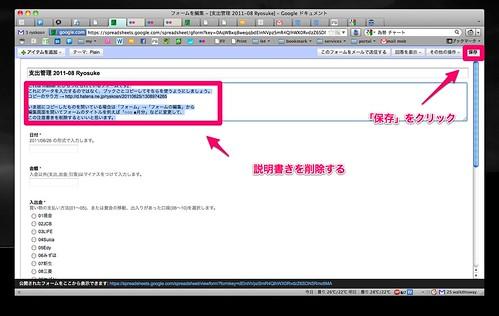 フォームを編集 - [支出管理 2011-08 Ryosuke] - Google ドキュメント