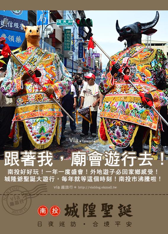 【南投市活動】一年一度!熱鬧非凡~2011南投城隍聖誕大遊行