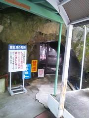 飛騨大鍾乳洞の入口の写真