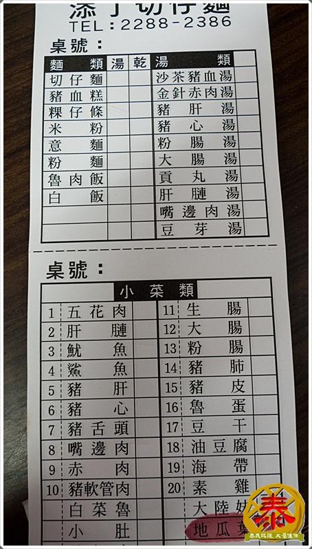 添丁切仔麵 (7)