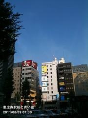 朝散歩(2011/8/9 7:20-7:35): 恵比寿駅前と青い空