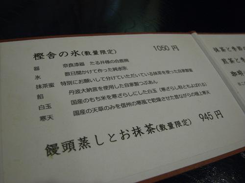 樫舎(かき氷)@ならまち-10