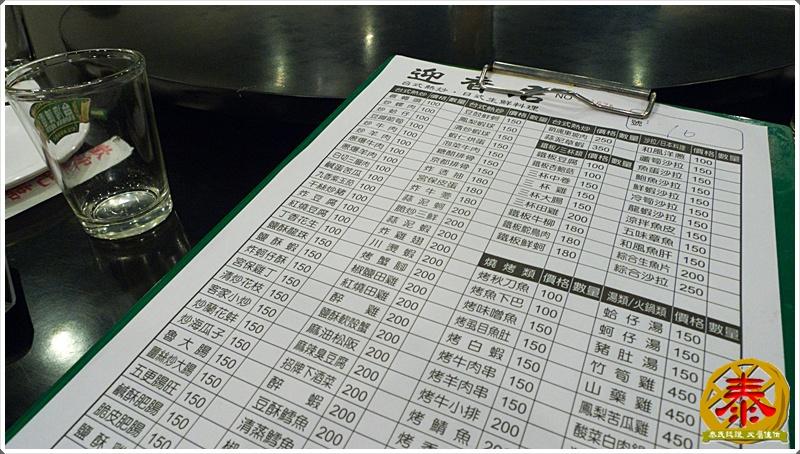 2011.09.15 迎香居熱炒(原海賊王)
