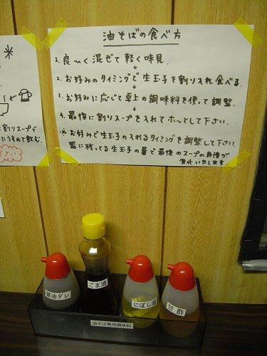 汁なし油そば@屋台ちかみちらーめん-02