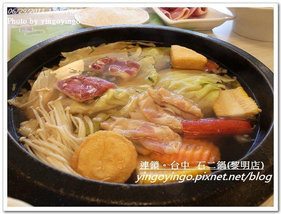 台中市_石二鍋(黎明店)20110629_R0040597