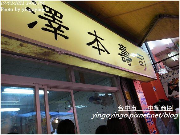 台中市_一中街商圈20110703_R0040673
