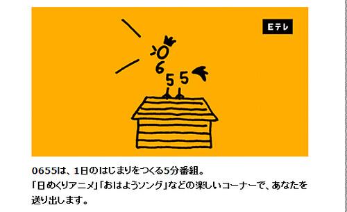 NHKオンライン | Eテレ 0655