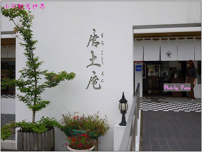 唐土庵DIY-01.jpg