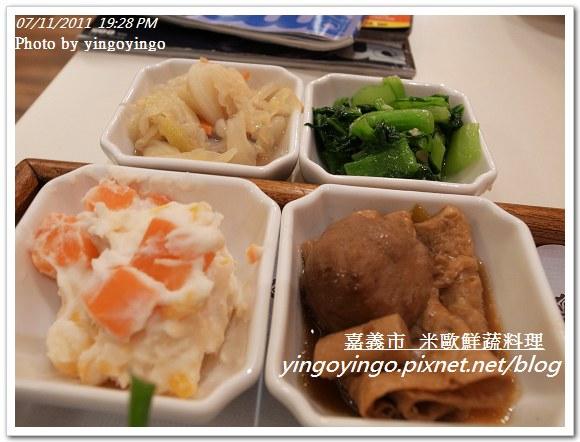 嘉義市_米歐鮮蔬料理20110711_R0040756