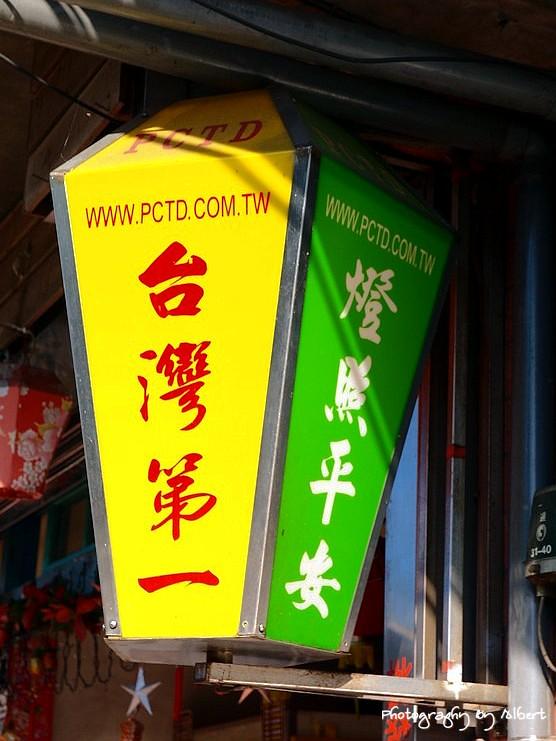 PCTD平溪天燈