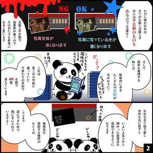 ホラナイ2011遊び方②