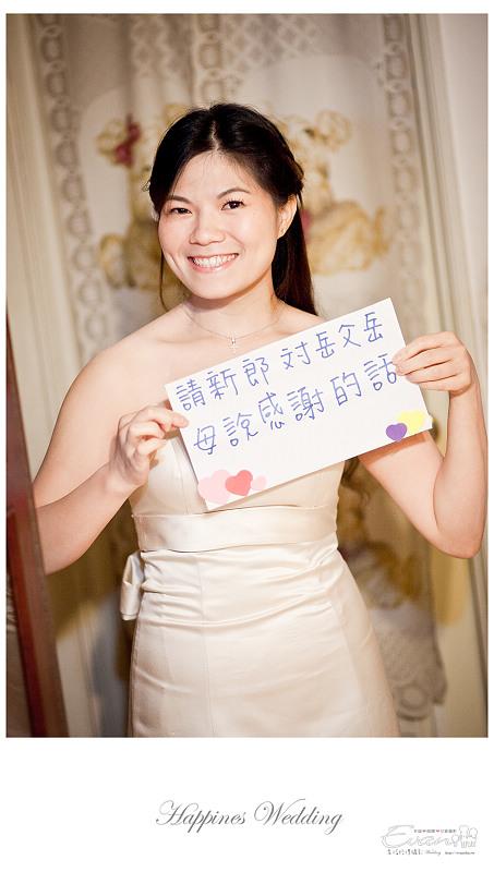 [婚禮紀錄]祥豐&京樺婚禮全紀錄_065