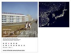 我們★最幸福 nothing to envy (superholly0926) Tags: southkorea northkorea 南韓 조선민주주의인민공화국 朝鮮民主主義人民共和國 北韓 democraticpeople'srepublicofkorea nothingtoenvy 我們最幸福