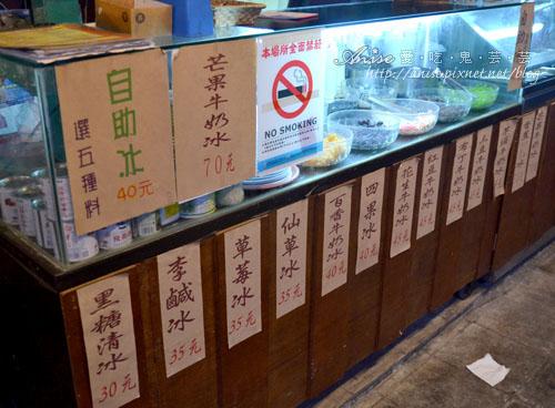 安平冰店009.jpg
