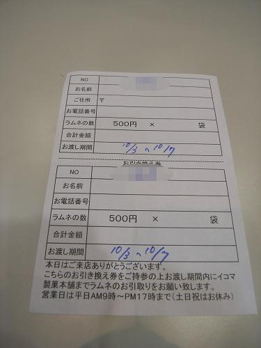 レインボーラムネ事前予約会場-08