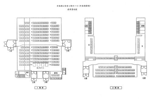 資料 : 日本橋公会堂ホール「日本橋劇場」座席表