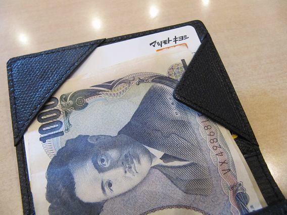 薄い財布の札押さえ
