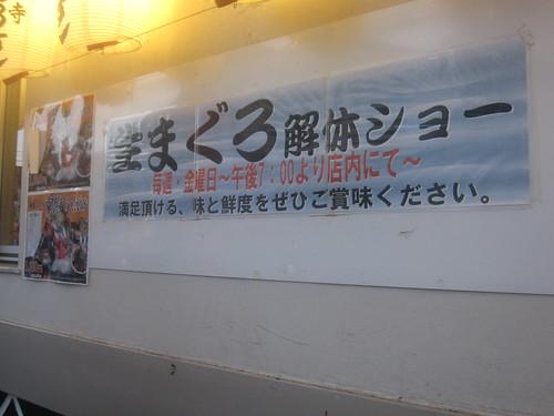 解体ショー@桃太郎すし豊玉店(桜台)