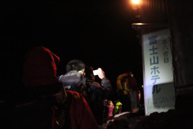 富士山本8合目富士山ホテル